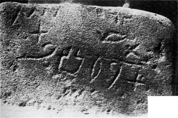 Wadi El-Hol o 'Proto-Sinaí' (2000 A.C. – 1400 A.C.)